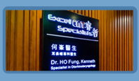 ENT clinic hong kong